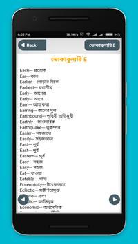 ভোকাবুলারি screenshot 2