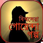 গোয়েন্দা গল্প goyenda golpo~golper boi in bengali icon