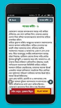 গোয়েন্দা গল্প goyenda golpo~golper boi in bengali screenshot 11