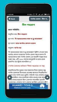 গোয়েন্দা গল্প goyenda golpo~golper boi in bengali screenshot 8