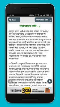 গোয়েন্দা গল্প goyenda golpo~golper boi in bengali screenshot 9