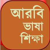 আরবি ভাষা শিক্ষার বই - arbi bhasha shikkha bangla icon