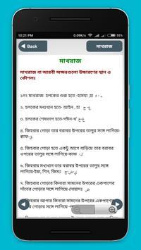 আরবি ভাষা শিক্ষার বই - arbi bhasha shikkha bangla screenshot 5