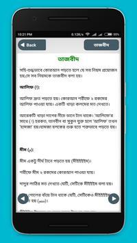 আরবি ভাষা শিক্ষার বই - arbi bhasha shikkha bangla screenshot 7