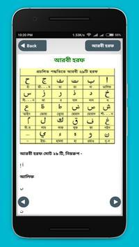 আরবি ভাষা শিক্ষার বই - arbi bhasha shikkha bangla screenshot 8