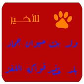 تبع للأخير_ولد_بنت_حيوان_جماد_بلد_خضر_فواكه_اللغز icon