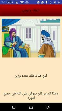قصص إسلامية و عربية متنوعة للأطفال 2020 ảnh chụp màn hình 4