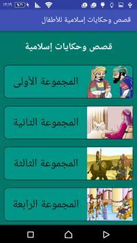 قصص إسلامية و عربية متنوعة للأطفال 2020 bài đăng