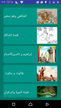 قصص إسلامية و عربية متنوعة للأطفال 2020 ảnh chụp màn hình 1