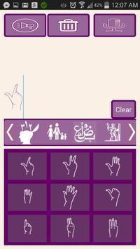ASL Arabic Sign Language screenshot 2