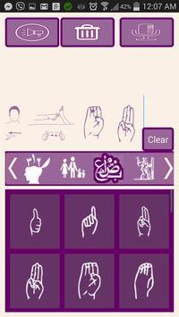 ASL Arabic Sign Language screenshot 3