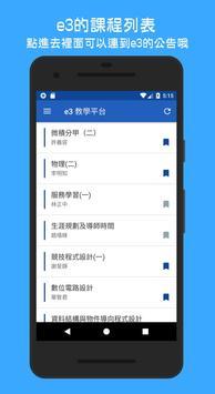 NCTU E4 screenshot 1