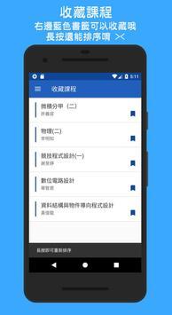 NCTU E4 screenshot 3