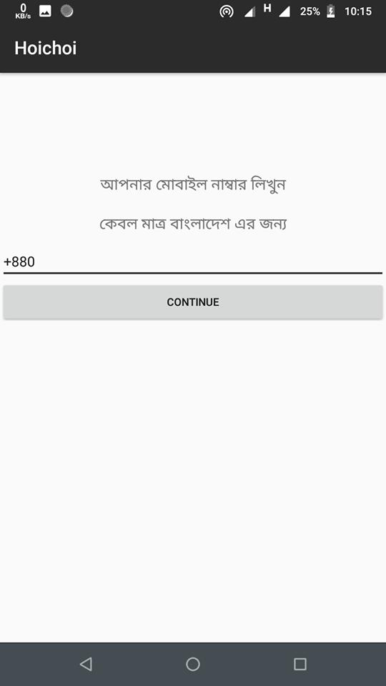 Hoichoi for Android - APK Download
