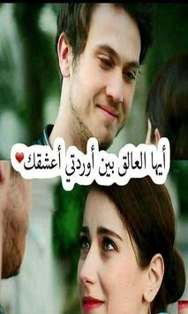 صور حب وعشق screenshot 3