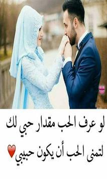 صور حب وعشق poster