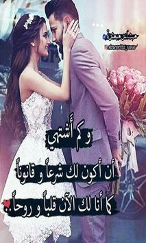 صور حب وعشق screenshot 6