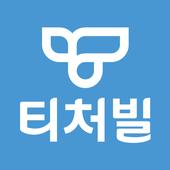 티처빌 icon