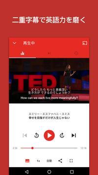 TED スクリーンショット 1