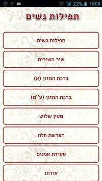 תפילות נשים screenshot 1