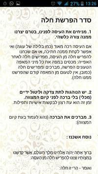 תפילות נשים screenshot 5