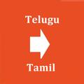 Telugu-Tamil Dictionary