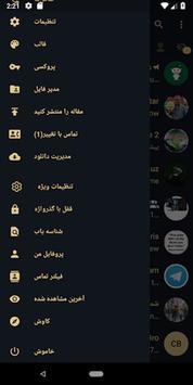 هاتلگرام طلایی ضد فیلتر screenshot 1