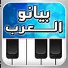 ♬ بيانو العرب ♪ أورغ شرقي ♬ أيقونة