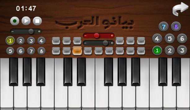 ♬ بيانو العرب ♪ أورغ شرقي ♬ poster