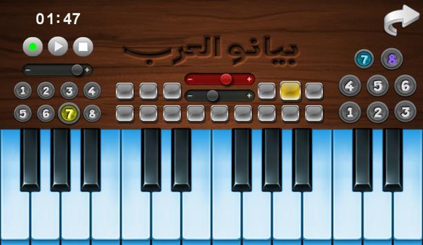 ♬ بيانو العرب ♪ أورغ شرقي ♬ screenshot 19