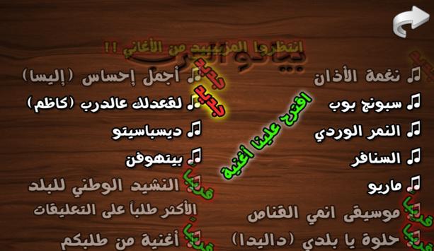 ♬ بيانو العرب ♪ أورغ شرقي ♬ screenshot 13