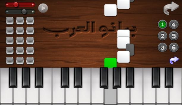 ♬ بيانو العرب ♪ أورغ شرقي ♬ screenshot 1