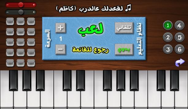 ♬ بيانو العرب ♪ أورغ شرقي ♬ screenshot 2