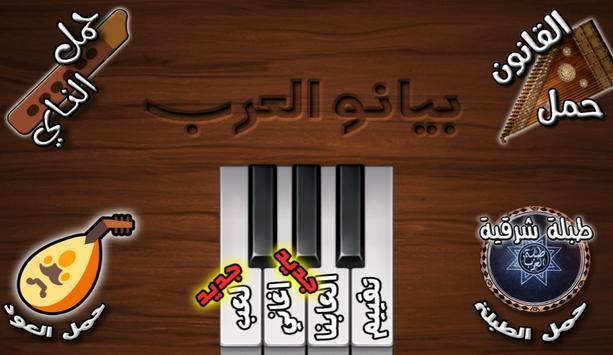 ♬ بيانو العرب ♪ أورغ شرقي ♬ screenshot 7