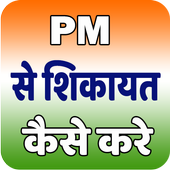 PM se sikayat icon