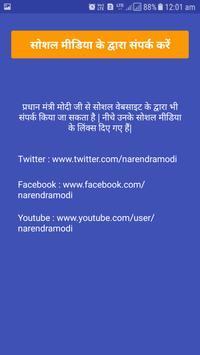 PM se sikayat screenshot 2