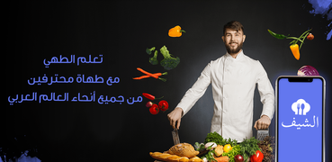 AlChef – reach out to professional chefs