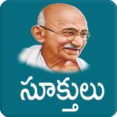 Mahatma Gandhi Quotes Telugu-icoon