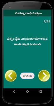 Mahatma Gandhi Quotes Telugu screenshot 4