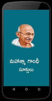 Mahatma Gandhi Quotes Telugu-poster