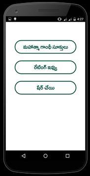 Mahatma Gandhi Quotes Telugu screenshot 1