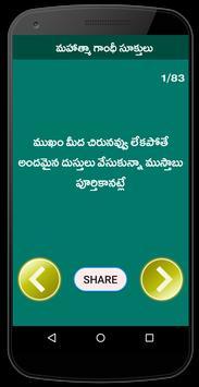 Mahatma Gandhi Quotes Telugu screenshot 3