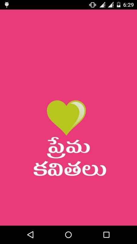 Love Quotes Telugu Prema Kavithalu For Android Apk Download