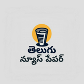 Telugu News Papers - AP & TS Daily News Papers icon