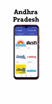 Telugu News Papers - AP & TS Daily News Papers poster