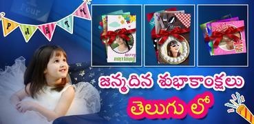 Telugu Birthday Wishes : పుట్టినరోజు శుభాకాంక్షలు