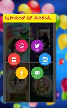 Telugu Birthday Wishes screenshot 4