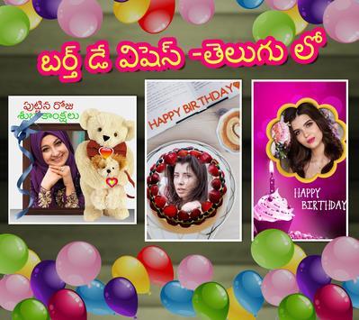Telugu Birthday Wishes screenshot 6