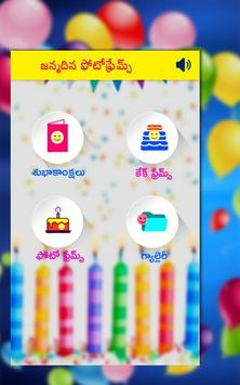 Telugu Birthday Wishes poster