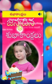 Telugu Birthday Wishes screenshot 1